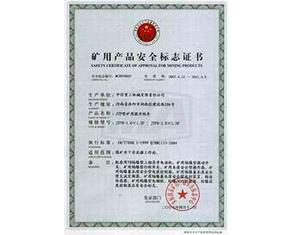 矿用产品认证