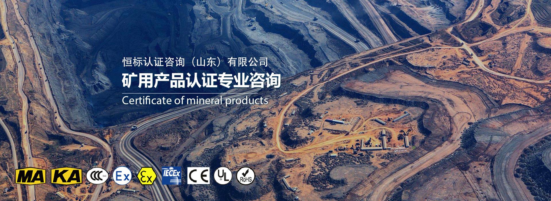 煤安认证中心