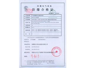 防爆合格证(抚顺)