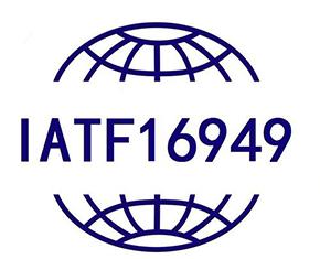 莱阳IATF16949汽车行业质量管理体系