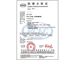 防爆合格证(天津)