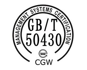 GBT50430标准管理体系认证(建筑行业)