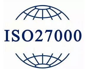 ISO27000信息安全管理体系认证